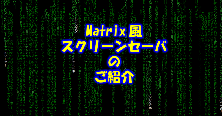 matrix-saver